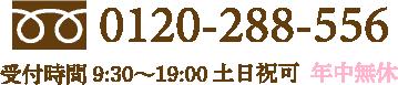 大阪梅田中央クリニック電話番号