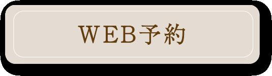 大阪梅田中央クリニックWEB予約