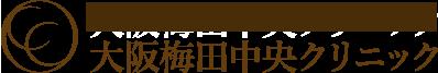 しわ・たるみ・シミ・美肌 治療 大阪梅田中央クリニック
