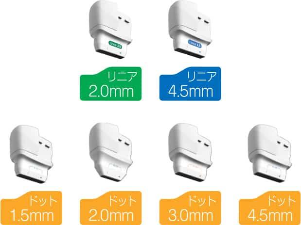 6種類のアタッチメントを部位ごとに使い分け、最適な照射を行います。 頬やあご周囲など、たるみが顕著で脂肪などが多く存在する部位には4.5mmや3mmを使用し、目元や皮膚の薄い部位に関しては2mm、1.5mmを使用するなど部位や目的に合わせて効果を高めます。