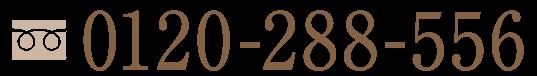 0120-288-556