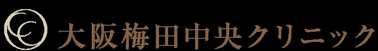 美容外科 美容整形 大阪梅田中央クリニック