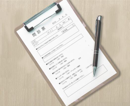 問診票の記入・院長による診察