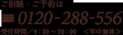 tel:0120-288-556