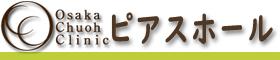 ピアス穴あけ(耳たぶピアス・軟骨ピアス・ボディピアス)|大阪梅田中央クリニック