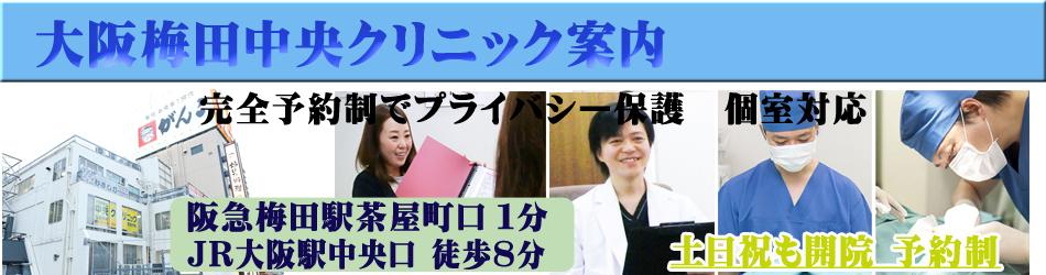 大阪梅田中央クリニック案内