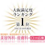 大阪満足度ランキング第一位