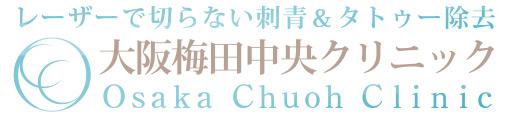 タトゥー・刺青除去なら大阪梅田中央クリニック
