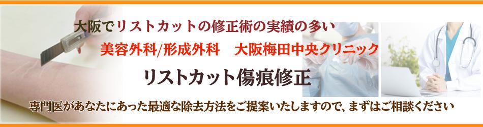 大阪でリストカット傷痕修正の実績の多い大阪梅田中央クリニック
