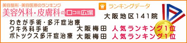 美容外科皮膚科口コミわきが・多汗症治療大阪梅田中央クリニック人気ランキング1位